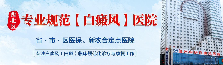 甘肃省兰州市看白癜风的专科医院